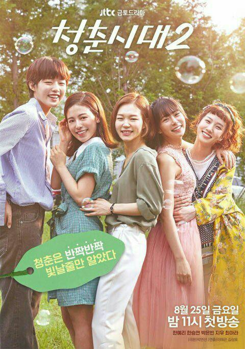 Age of youth 2017